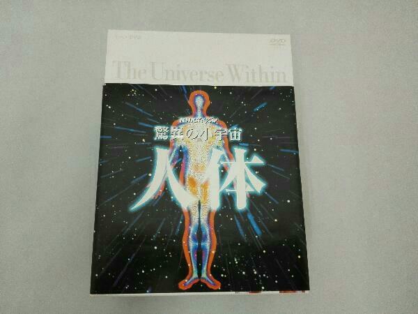 NHKスペシャル 驚異の小宇宙 人体 DVD-BOX  DVD_画像1