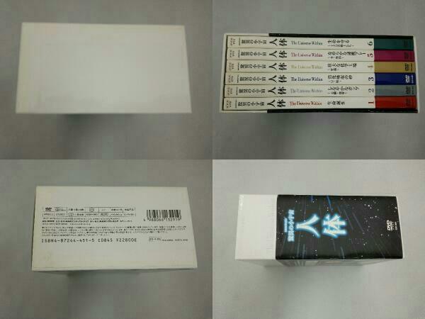 NHKスペシャル 驚異の小宇宙 人体 DVD-BOX  DVD_画像2