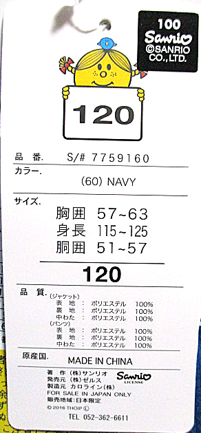 ☆MR.MENLITTLEMISS ジュニア スキーウエアー上下セット(120) 新品!!☆_画像3