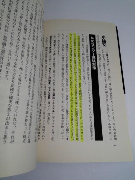 私の医学部合格作戦 2003年版 PART1 エール出版社【即決】_画像5