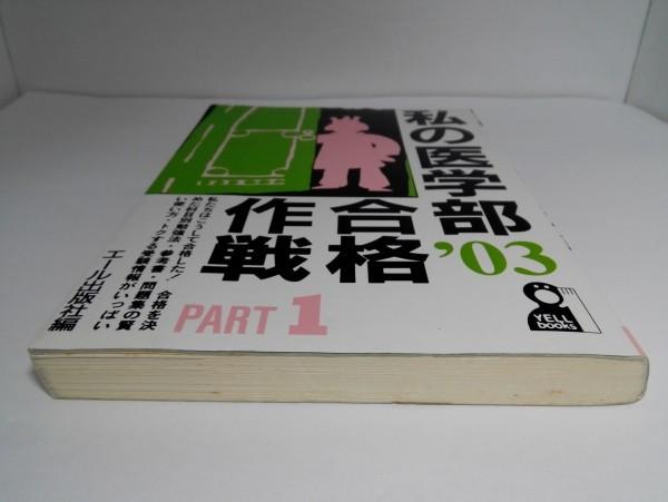 私の医学部合格作戦 2003年版 PART1 エール出版社【即決】_画像2