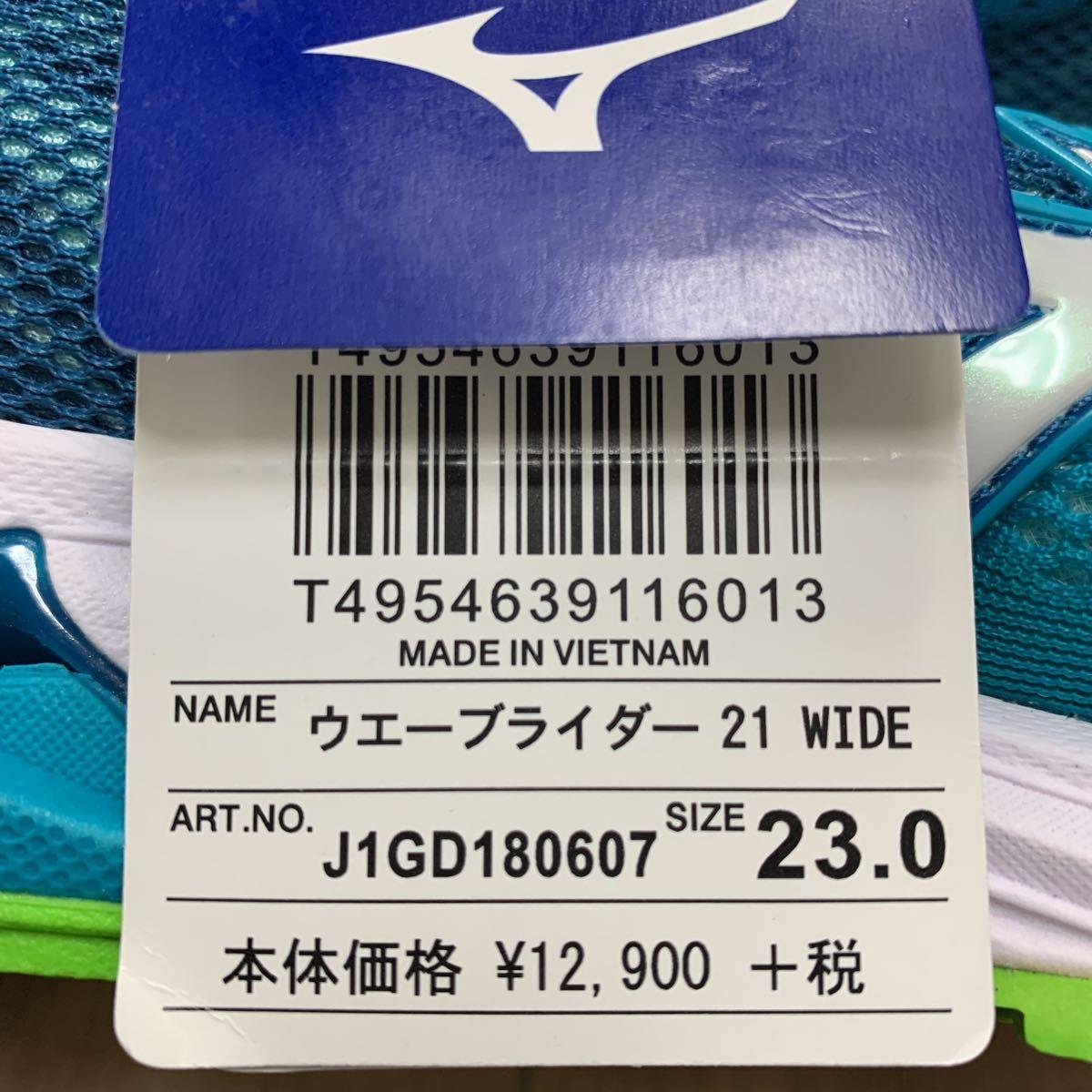 ミズノ ウエーブライダー 21 WIDE J1GD180607 23.0cm 新品