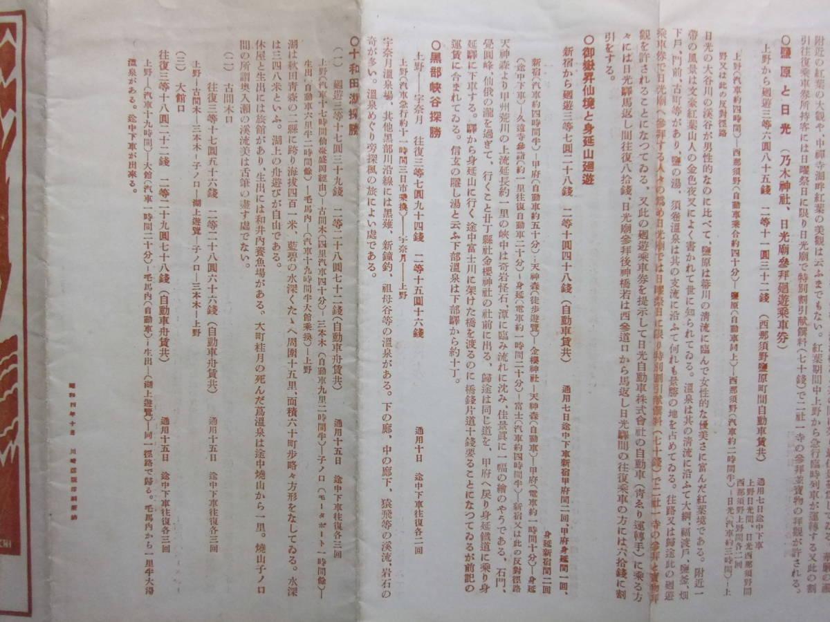 ☆☆A-4473★ 昭和4年 東京鉄道局 秋の旅 紅葉郷 観光案内栞 ★レトロ印刷物☆☆_画像5