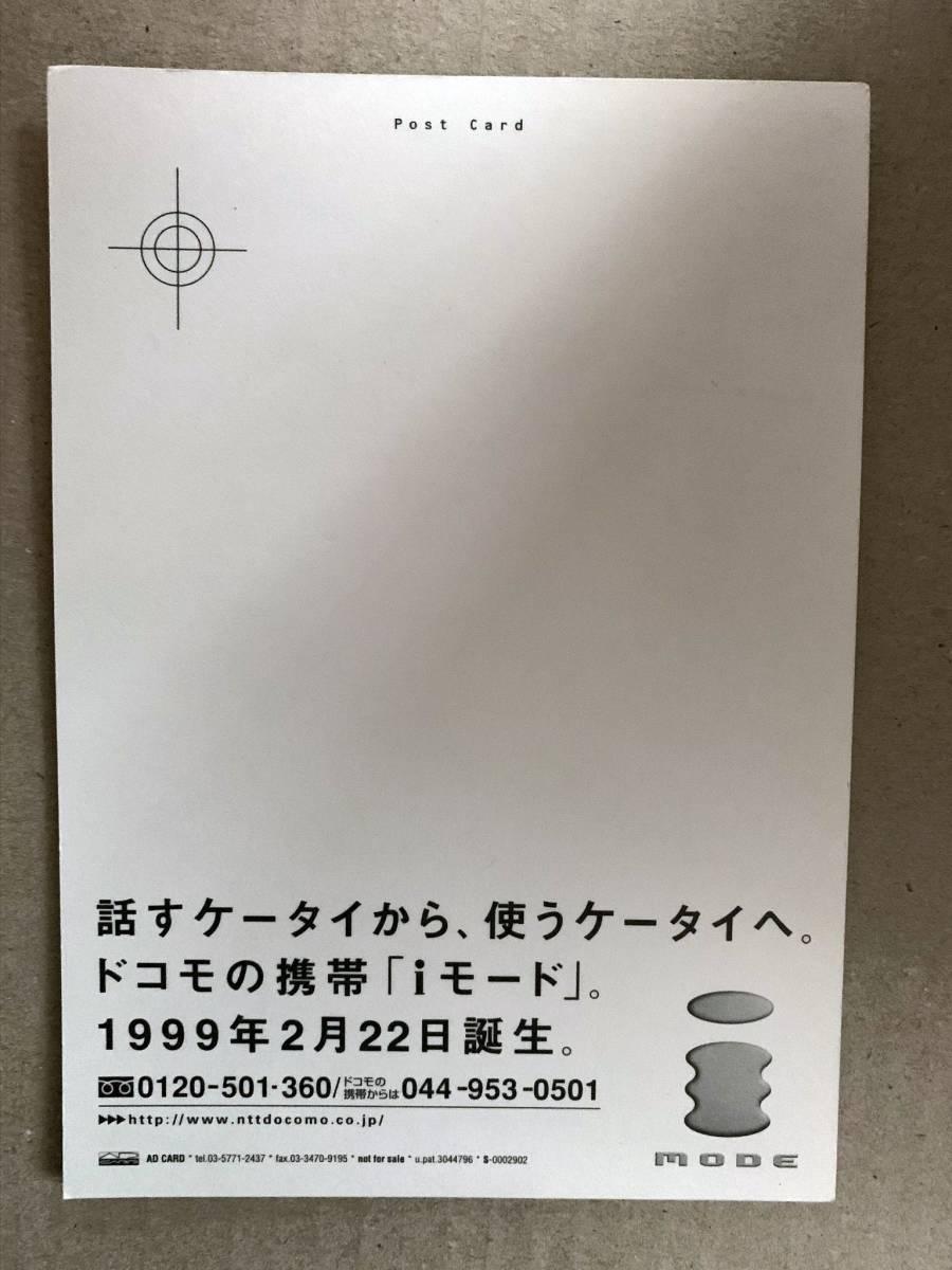 【非売品】広末涼子 DOCOMO iモード誕生記念 ポストカード_画像2