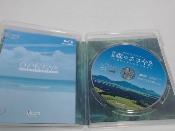 Heal.in.Kyushu.阿蘇.森のささやき~大自然と豊かな水の恵み~(Blu-ray.Disc)・JAN:.493_画像1