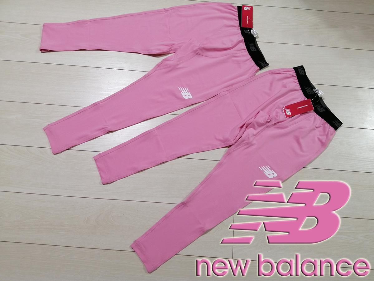 ◆新品 ニューバランス NewBalance ロングタイツ スパッツ 2枚セット メンズ XL LL ピンク 定価8,600円+税 大きいサイズ 吸汗速乾 送料無料