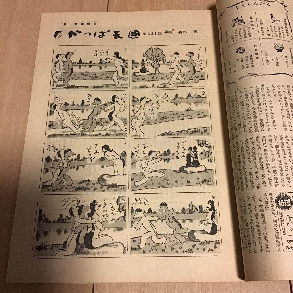 週刊朝日 昭和32年5月26日号 1957年 表紙 荻須高徳 セーヌの釣人 / 牛山喜久子_画像8