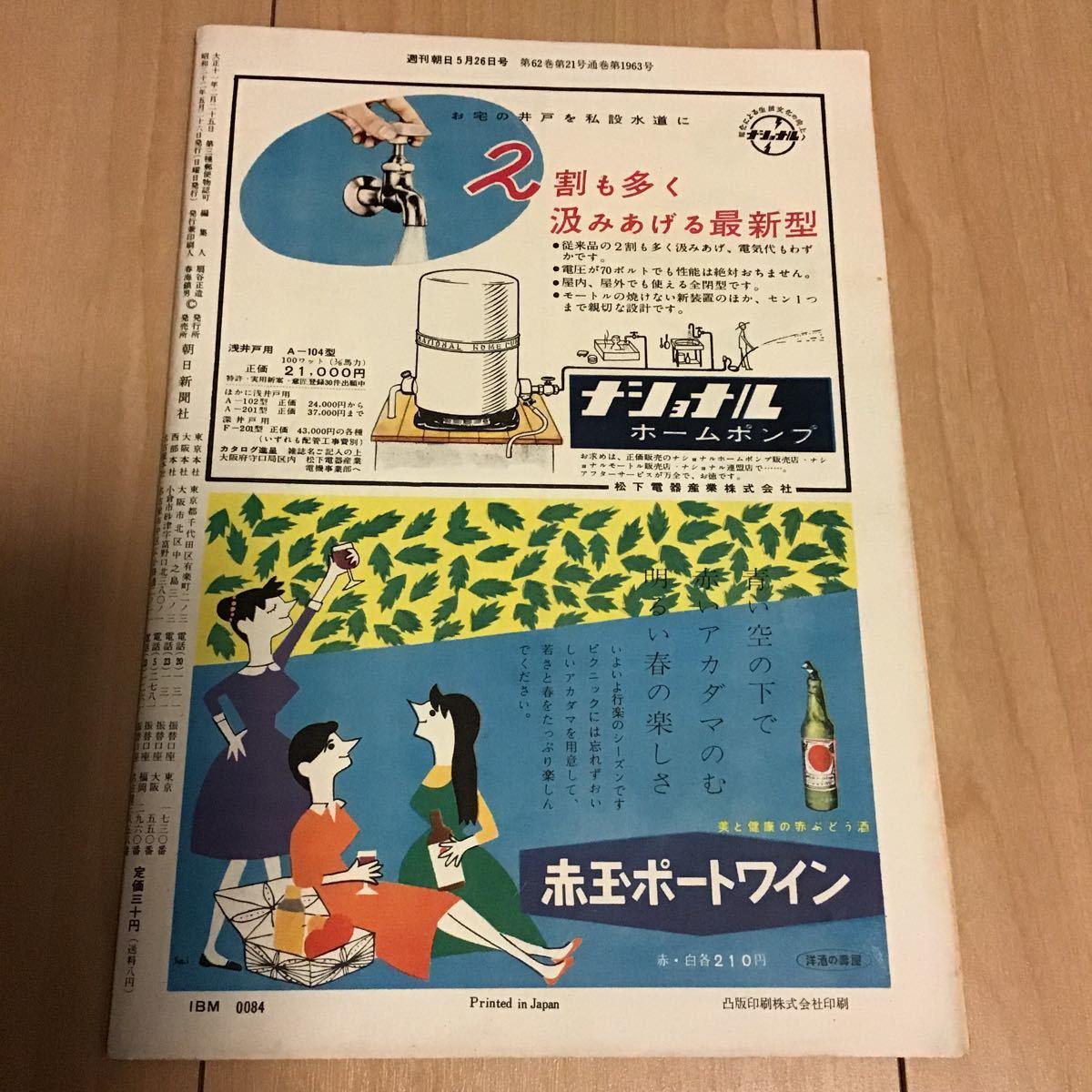 週刊朝日 昭和32年5月26日号 1957年 表紙 荻須高徳 セーヌの釣人 / 牛山喜久子_画像2
