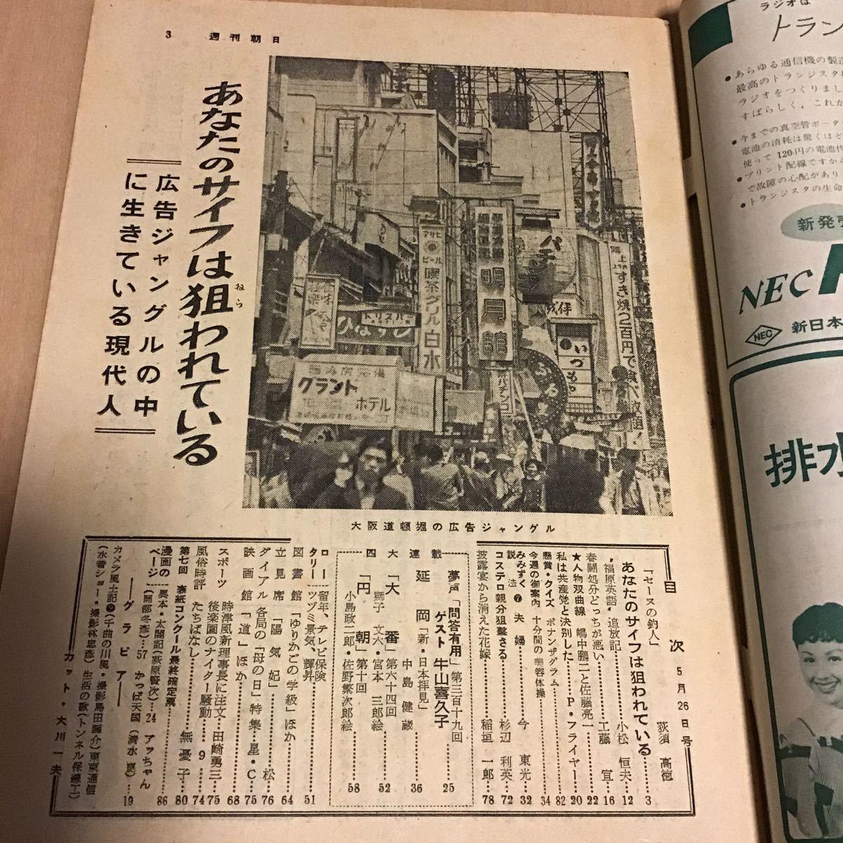 週刊朝日 昭和32年5月26日号 1957年 表紙 荻須高徳 セーヌの釣人 / 牛山喜久子_画像4