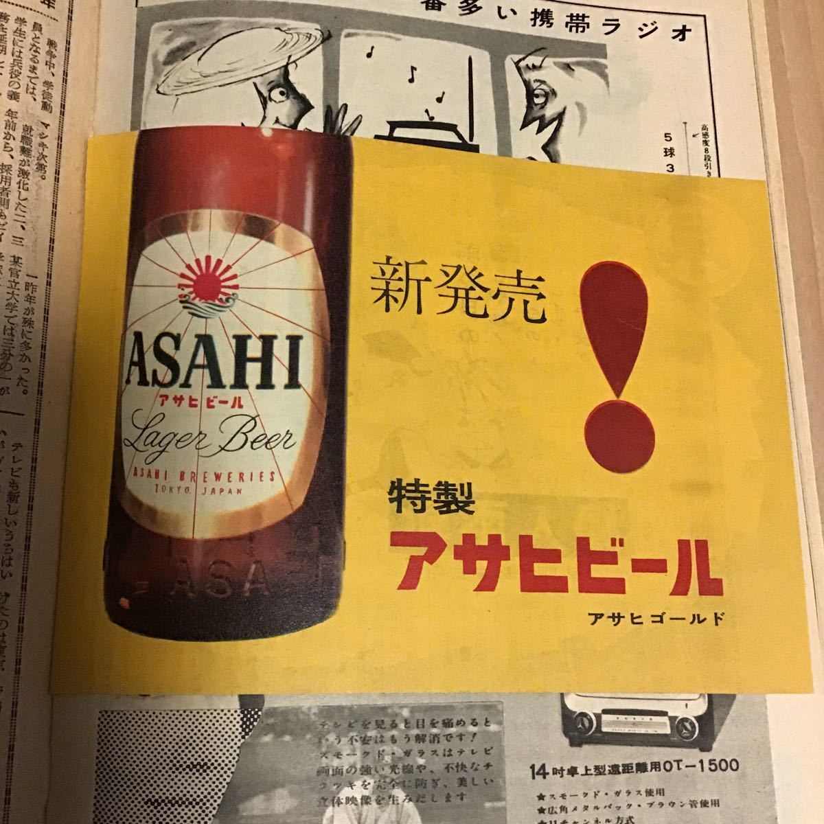 週刊朝日 昭和32年5月26日号 1957年 表紙 荻須高徳 セーヌの釣人 / 牛山喜久子_画像6