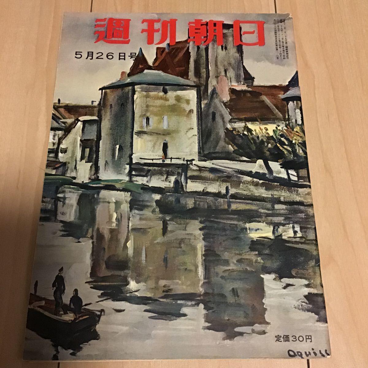 週刊朝日 昭和32年5月26日号 1957年 表紙 荻須高徳 セーヌの釣人 / 牛山喜久子_画像1