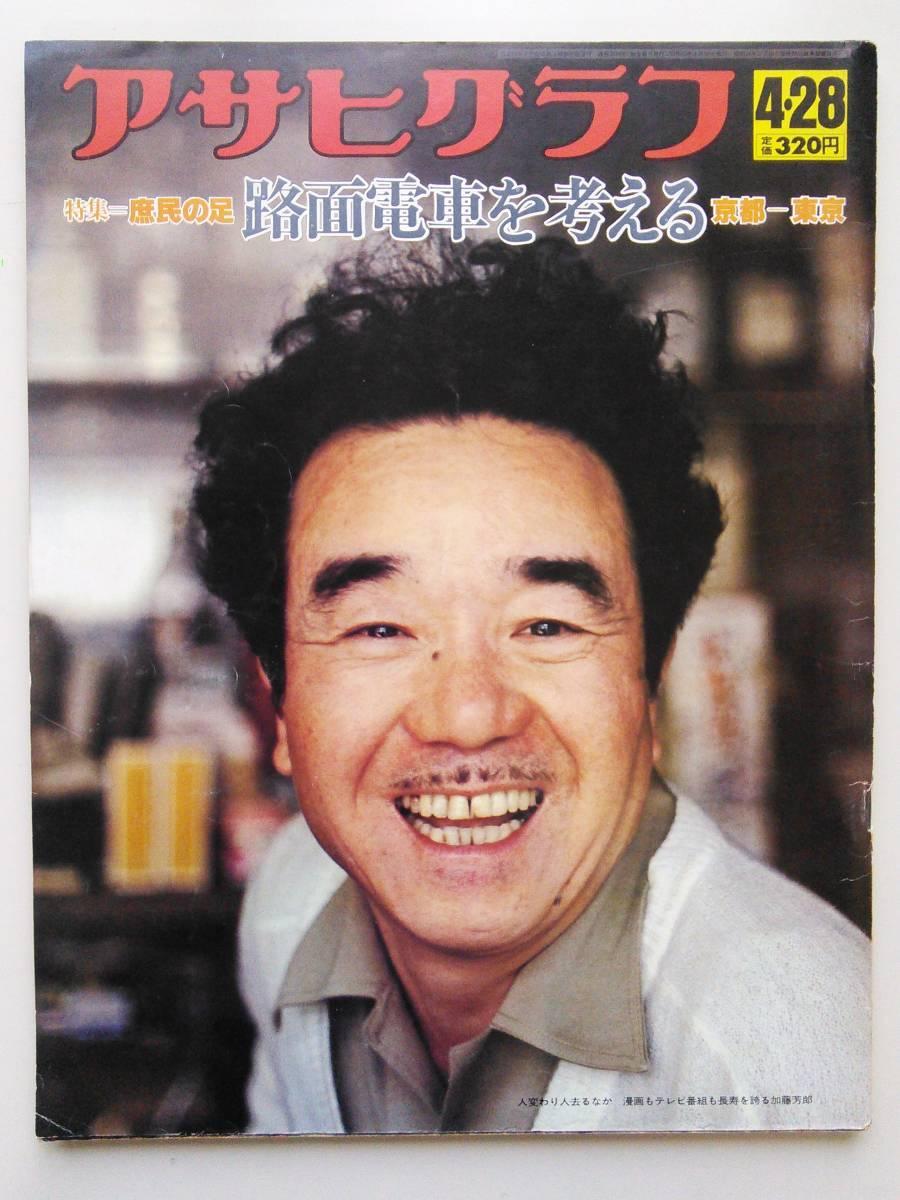 ヤフオク! - アサヒグラフ1978年4月28日号 加藤芳郎・連想ゲ...