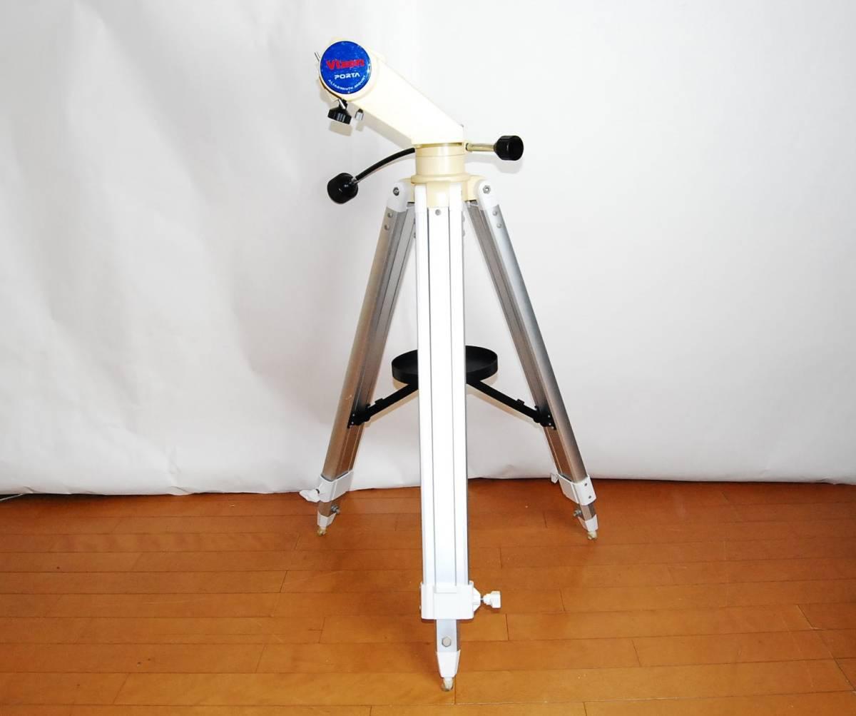 現狀渡し Vixen ビクセン PORTA ポルタ 経緯臺 三腳付き 天體望遠鏡用