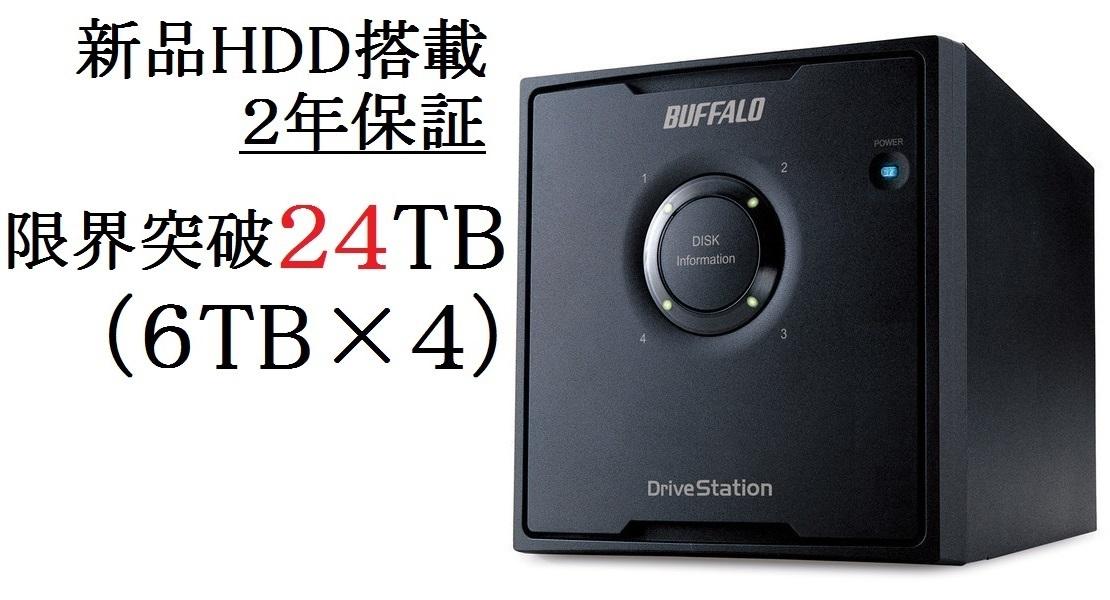 【2年保証】【HDD新品換装済】24TB USB3.0 HD-QL 外付けハードディスク レイド ミラーリング RAID