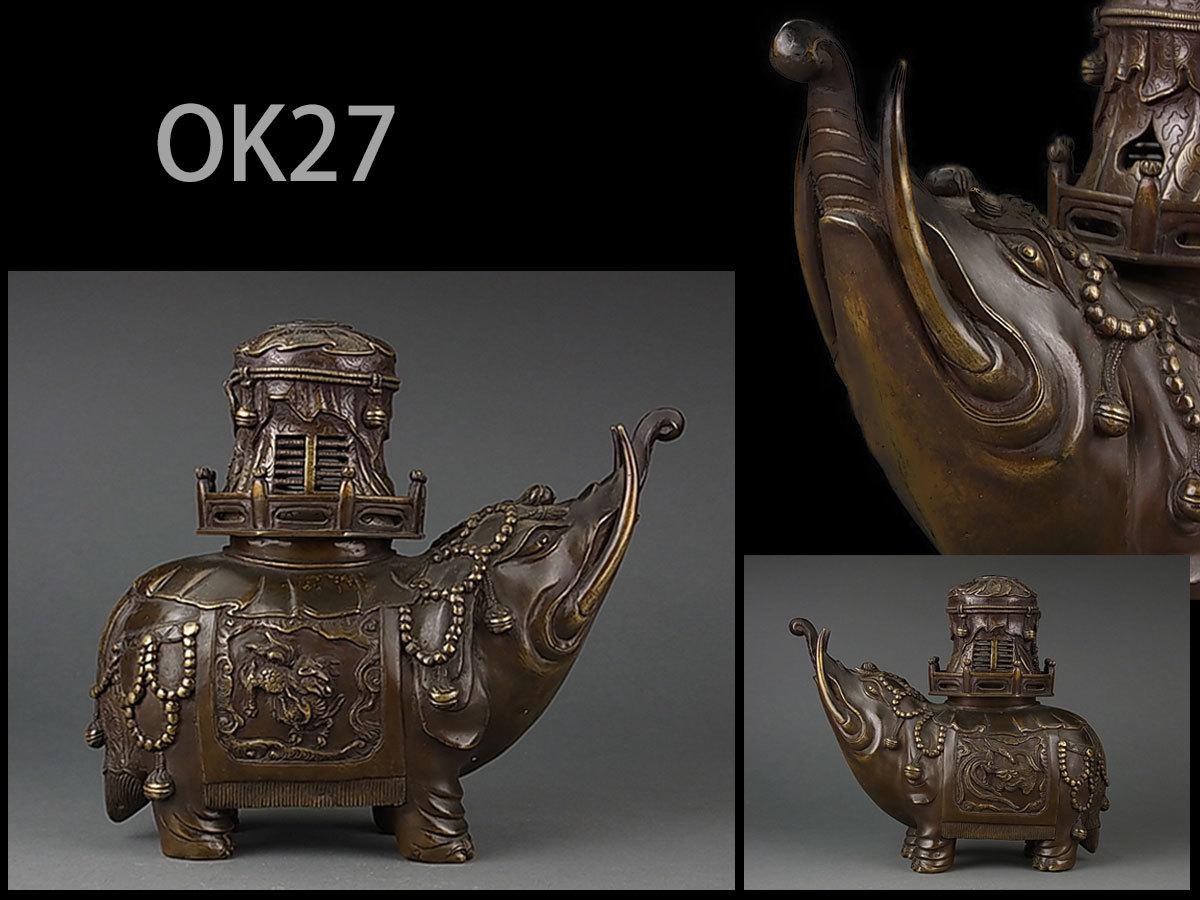 OK27☆時代煎茶道具 唐物 象香爐 2,415g/中國古玩鋳銅製香爐