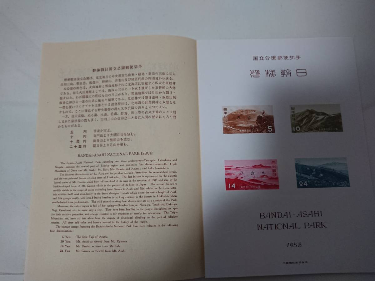 切手 日本 郵便