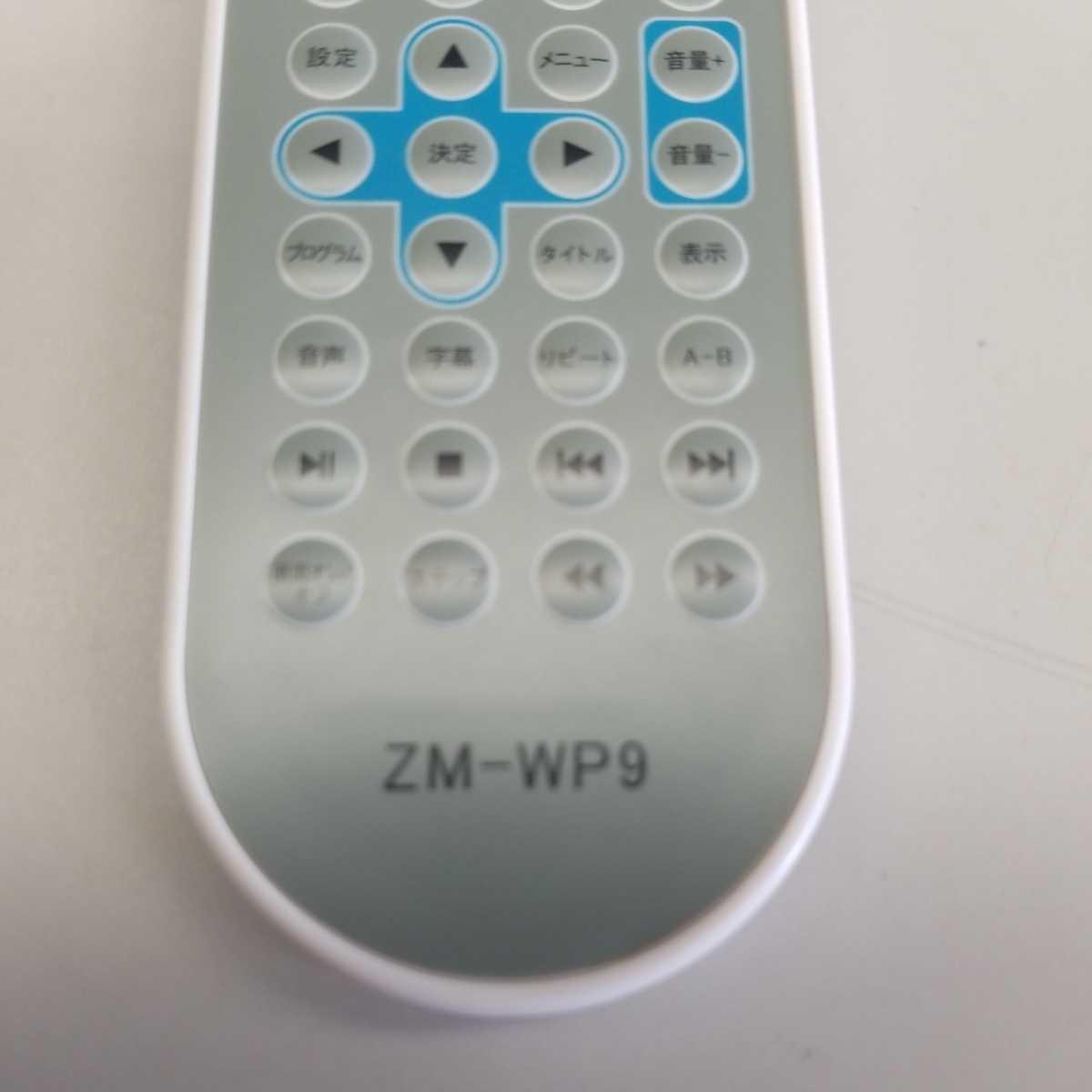 ZM-WP9 リモコン_画像2