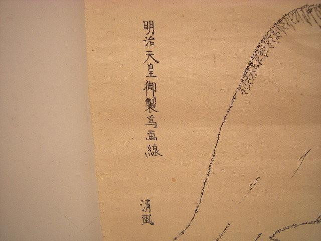 長松清風 本門佛立宗開導 幕末仏教改革  明治天皇御製為画線 当時物_画像5