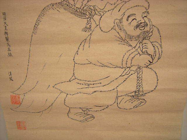 長松清風 本門佛立宗開導 幕末仏教改革  明治天皇御製為画線 当時物_画像10