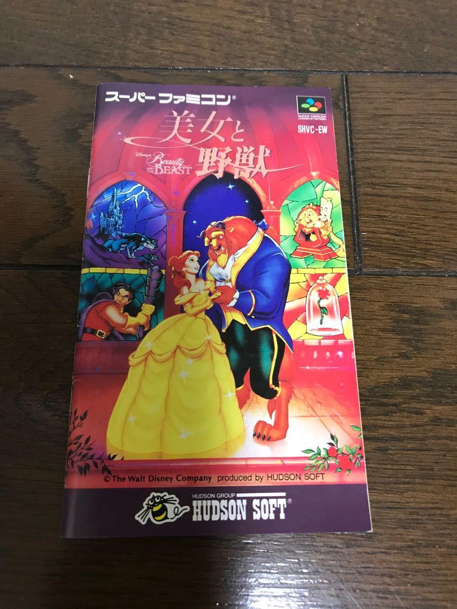 スーパーファミコン用ソフト 美女と野獣 スーパーファミコン SFC