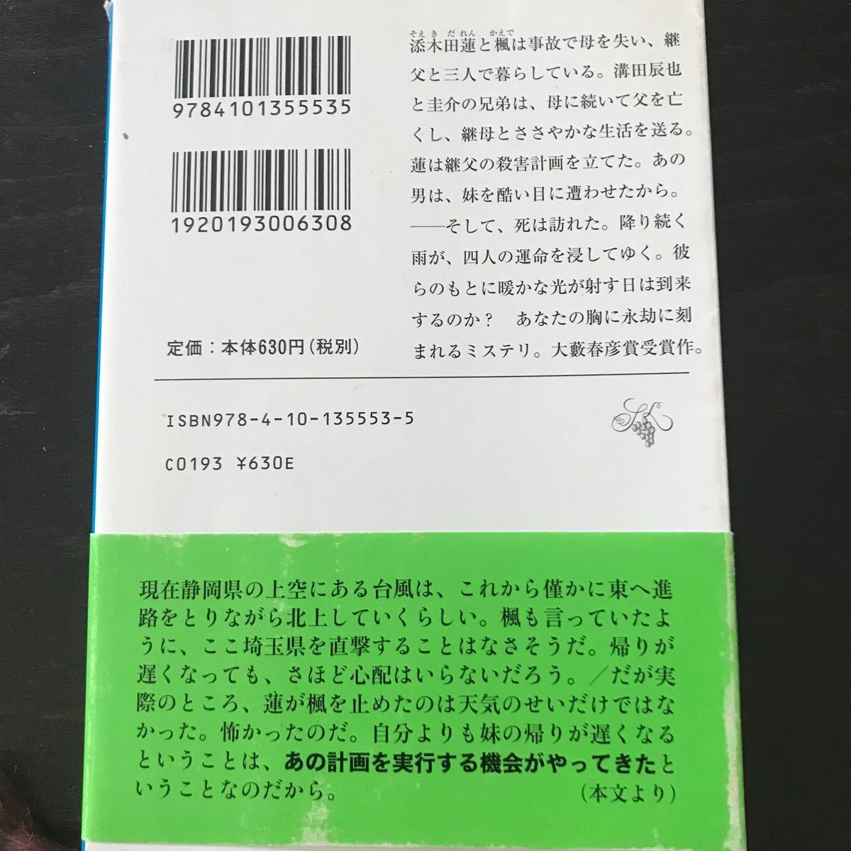 文庫本 龍神の雨 道尾秀介