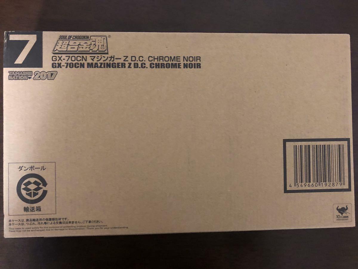 【開催記念商品】超合金魂 GX-70CN マジンガーZ D.C. CHROME NOIR 新品、未開封!クローム 超合金_画像7