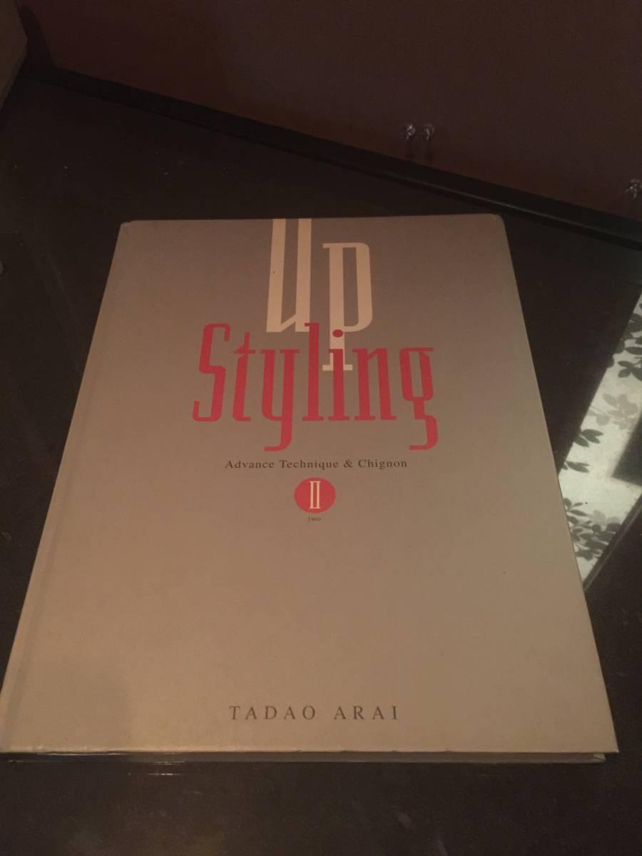 新井唯夫TADAO ARAI◆UpStyling Ⅱ◆Advance Technique&Chignon 定価6200円
