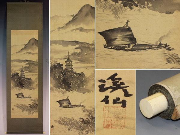 【真作】富田渓仙【水墨山水】◆絹本◆合箱◆掛軸 x11092_画像1