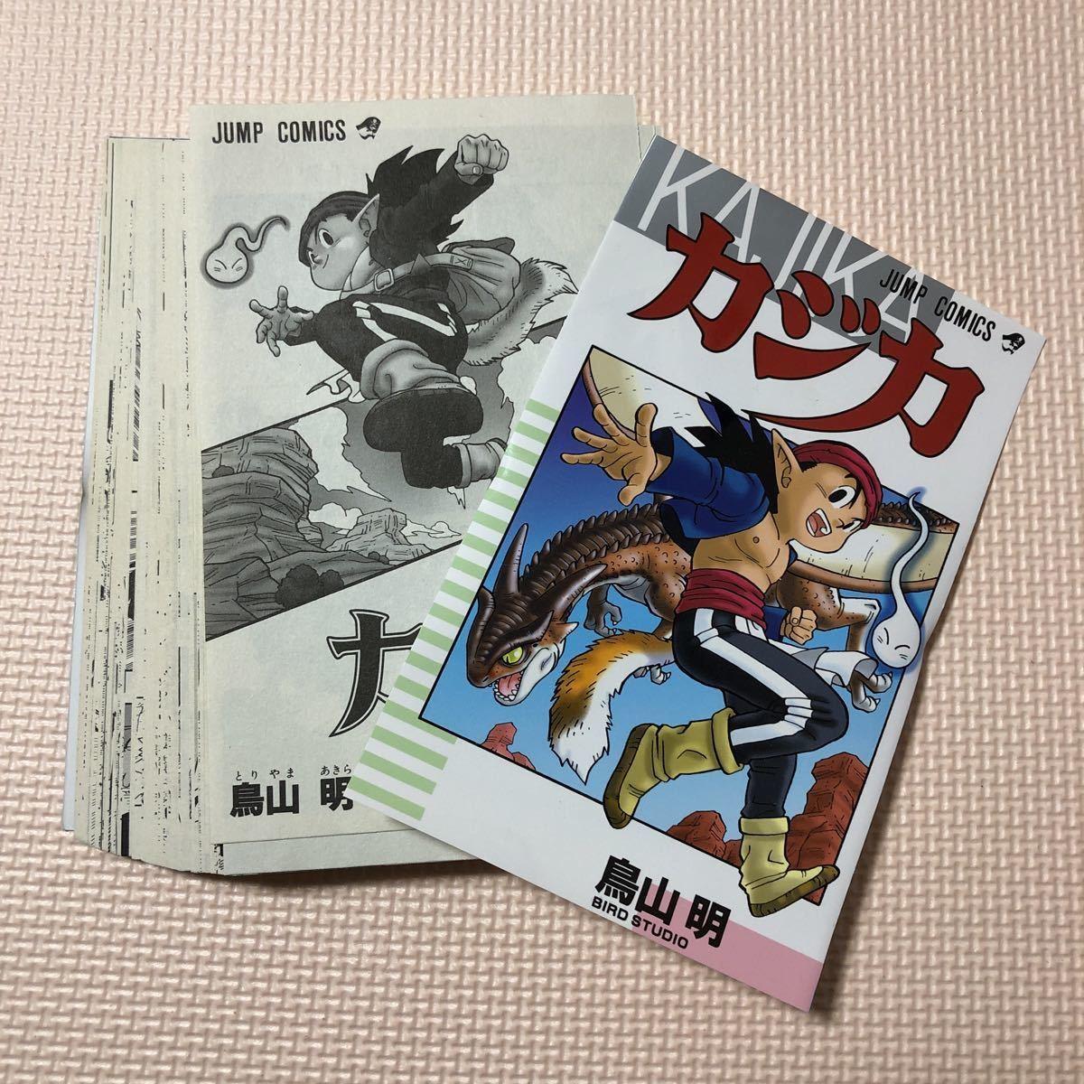 カジカ (漫画)
