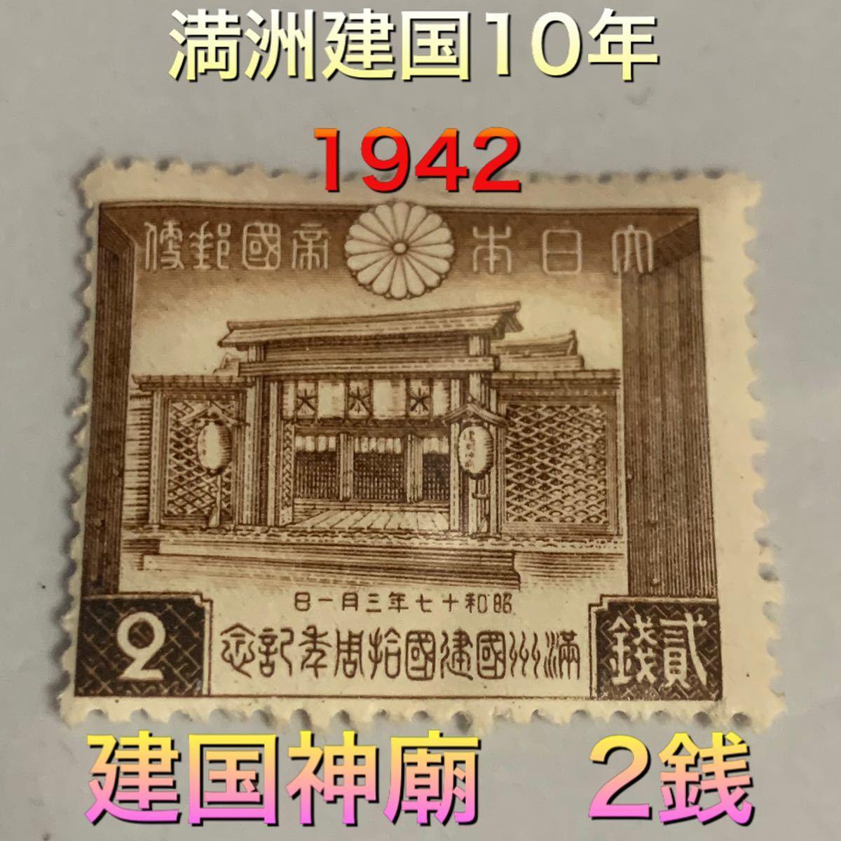 未使用 切手 日本切手/旧日本切手 / 記念切手/年代物/希少品/珍品切手/満洲建国10年 1942 建国神廟 2銭
