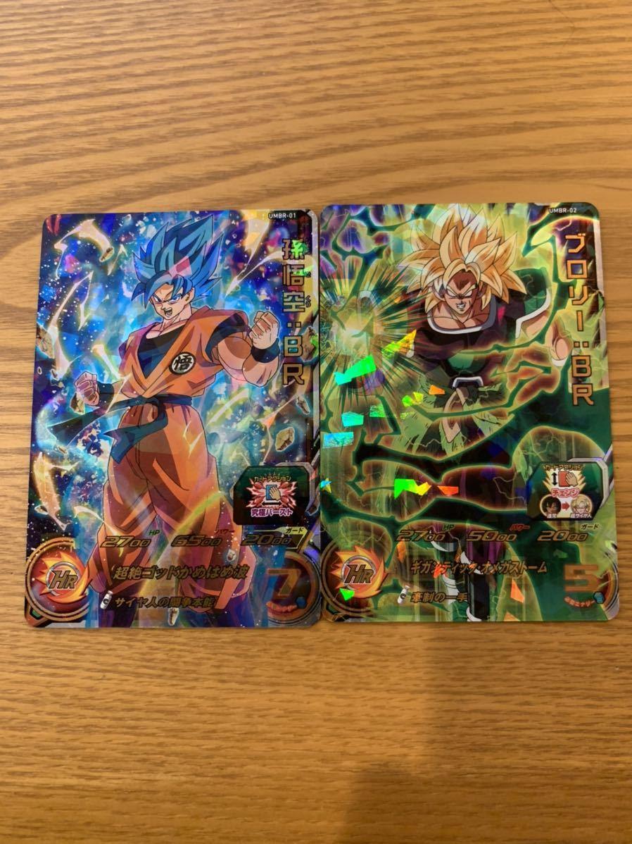 映画 ドラゴンボール超 ブロリー 入場者特典 スーパー ドラゴンボールヒーローズ 孫悟空 ブロリー BR★UMBR-02★超カードパック 未使用