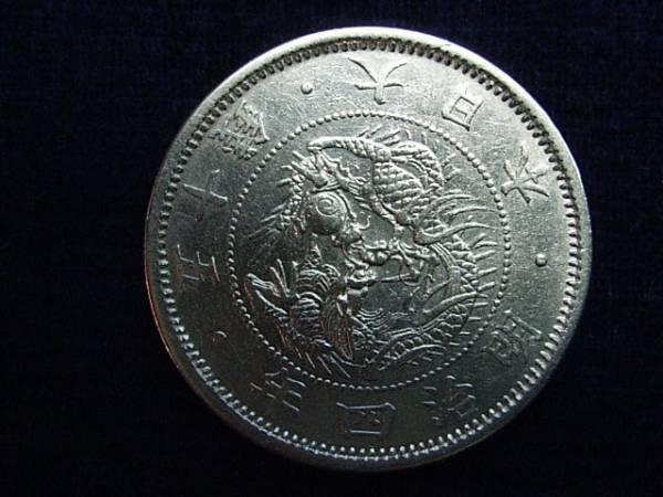 令・15226・AF-92古銭 旭日竜小型50銭銀貨 明治4年_画像1
