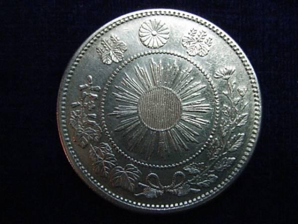 令・15226・AF-92古銭 旭日竜小型50銭銀貨 明治4年_画像2