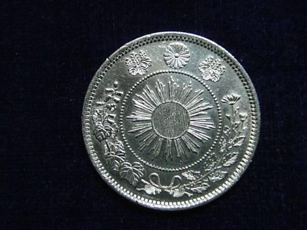 令・32233・76-29古銭 旭日竜小型50銭銀貨 明治4年_画像2