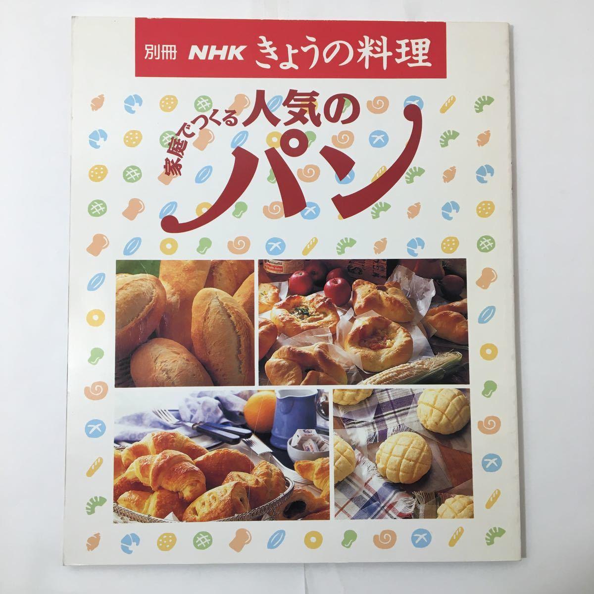 家庭でつくる人気のパン (別冊NHKきょうの料理) 単行本 1995/3 z-64