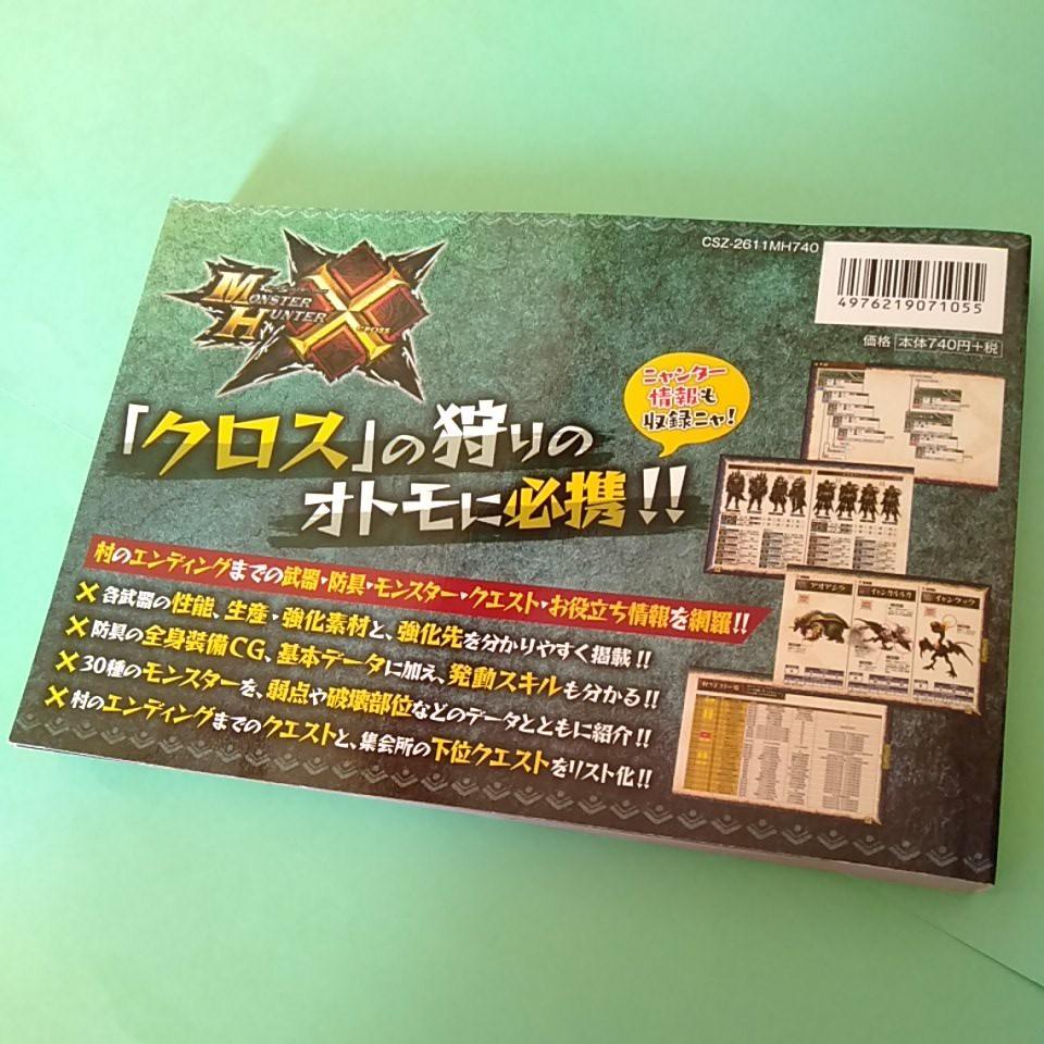 攻略本 3DS モンスターハンタークロス オフィシャルデータブック