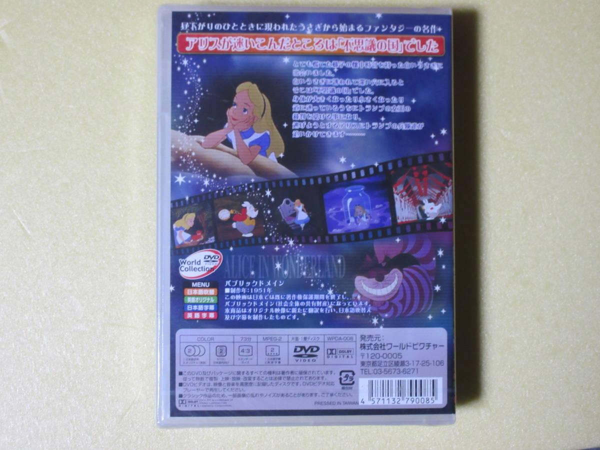 ふしぎの国のアリス ワールドコレクション (日本語吹替え付)
