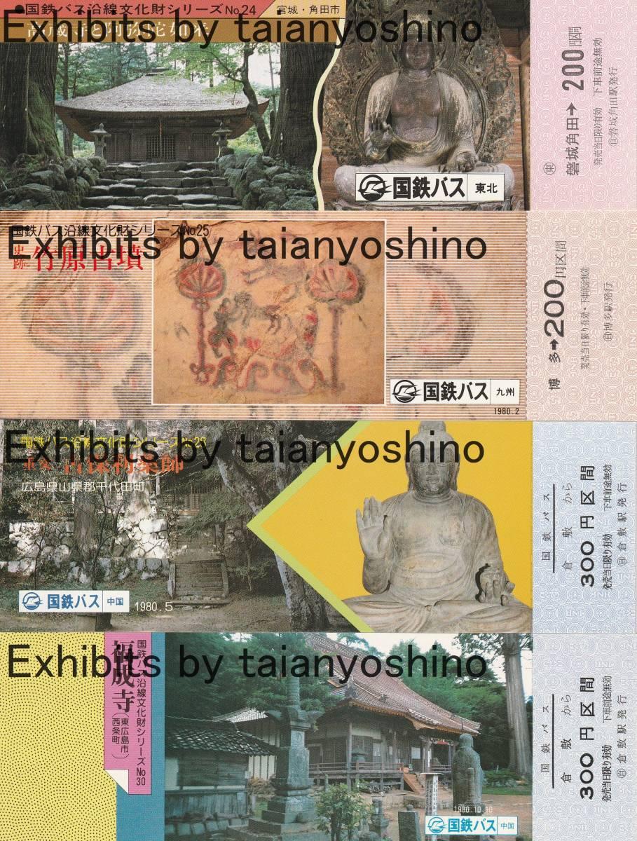 国鉄バス 1980年 磐城角田駅/博多駅/倉敷駅 国鉄バス沿線文化財シリーズ記念乗車券 4枚セット