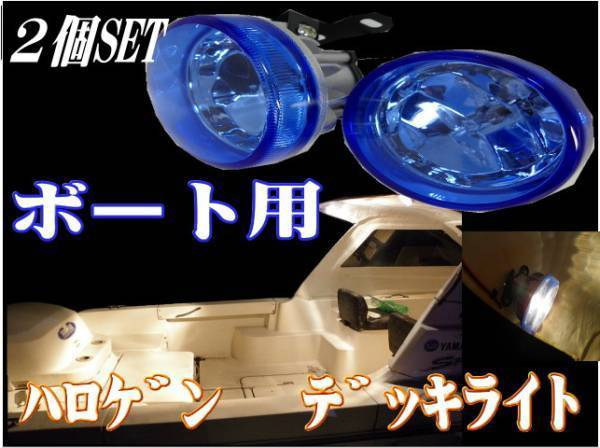 「ボート用マリンライト2個セット!!ハロゲンライト激安!」の画像1