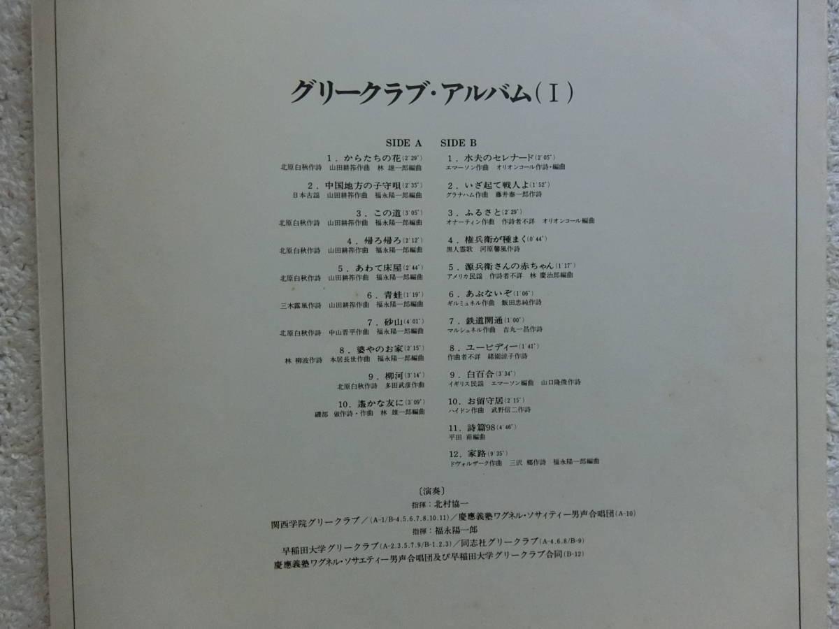 ▽LP盤▽ 学生グリーンクラブ・アルバム(Ⅰ) 早稲田・慶応・同志社・関西学院・他 TA-60050_画像3
