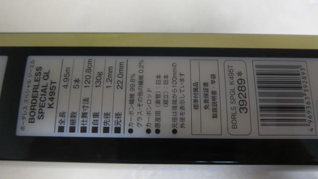 50%off シマノ 19 ボーダレス スペシャル GL K495-T (ガイドレス仕様・Kモデル)_画像3