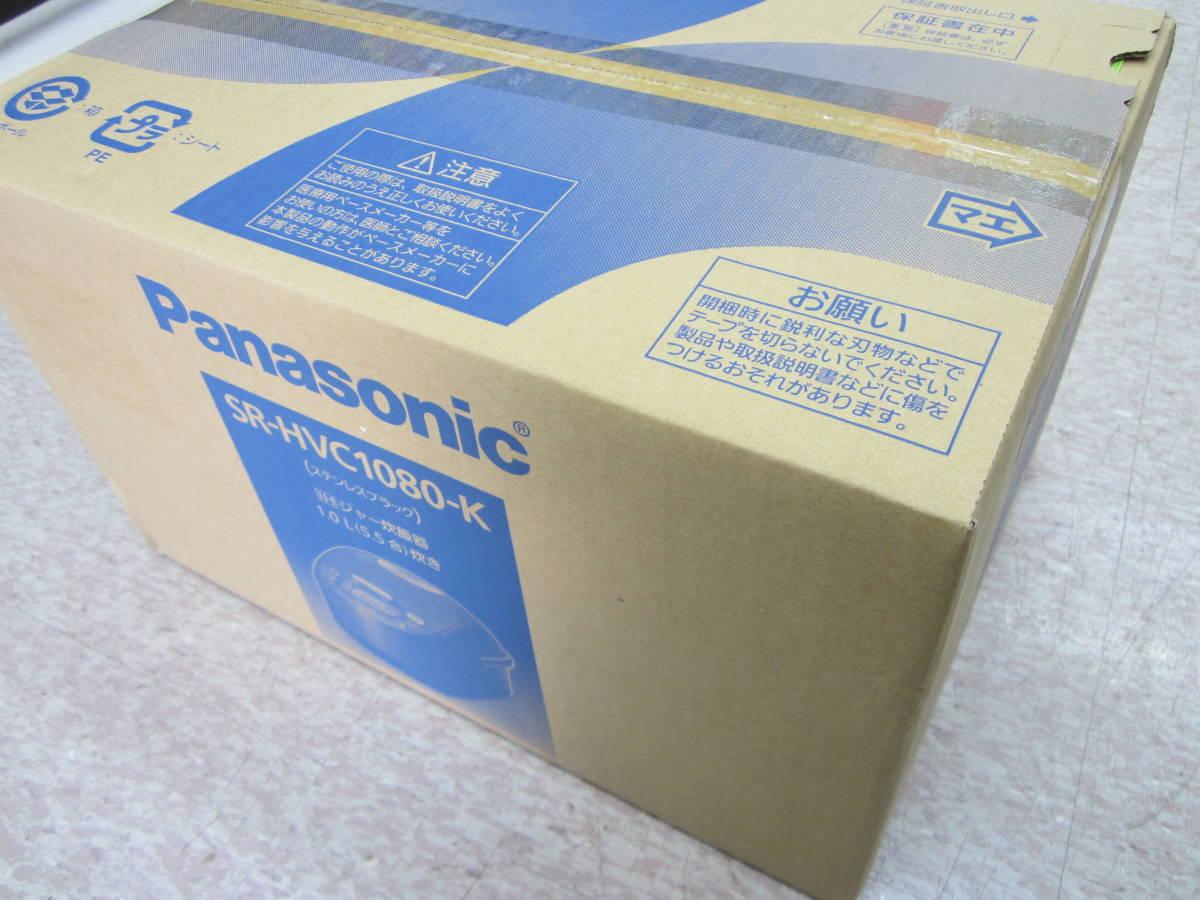 ◆◇即決!新品・未使用 Panasonic パナソニック IH炊飯ジャー SR-HVC1080-K 5,5合炊き 日本製 送料無料◇◆