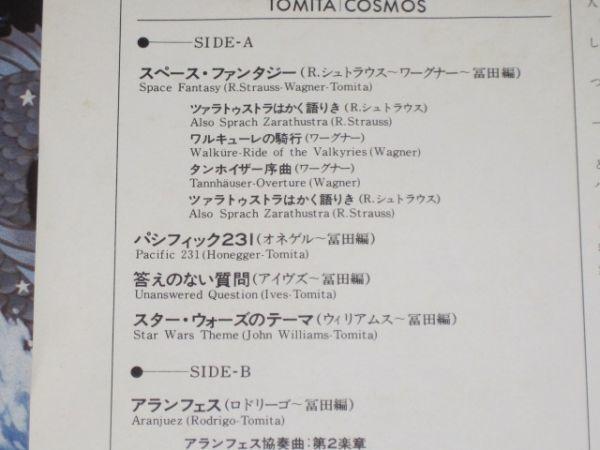 冨田勲 Tomita - Cosmos /RVC-2170/国内盤LPレコード_画像4