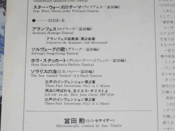 冨田勲 Tomita - Cosmos /RVC-2170/国内盤LPレコード_画像5