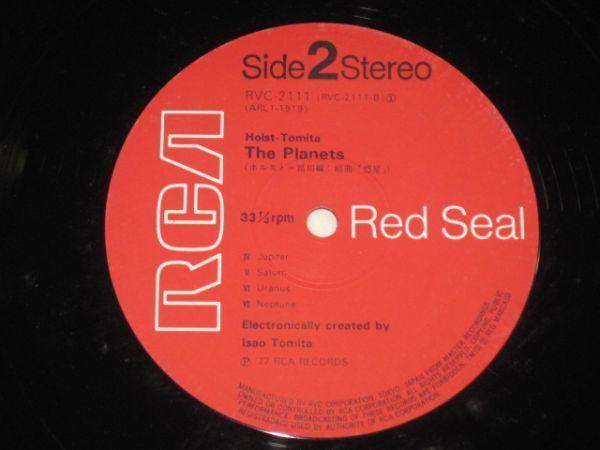 冨田勲 - 惑星 /Tomita - The Planets/RVC-2111/帯付/国内盤LPレコード_画像5