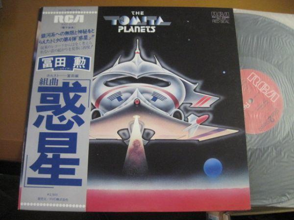 冨田勲 - 惑星 /Tomita - The Planets/RVC-2111/帯付/国内盤LPレコード_画像1