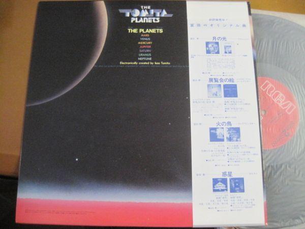 冨田勲 - 惑星 /Tomita - The Planets/RVC-2111/帯付/国内盤LPレコード_画像2