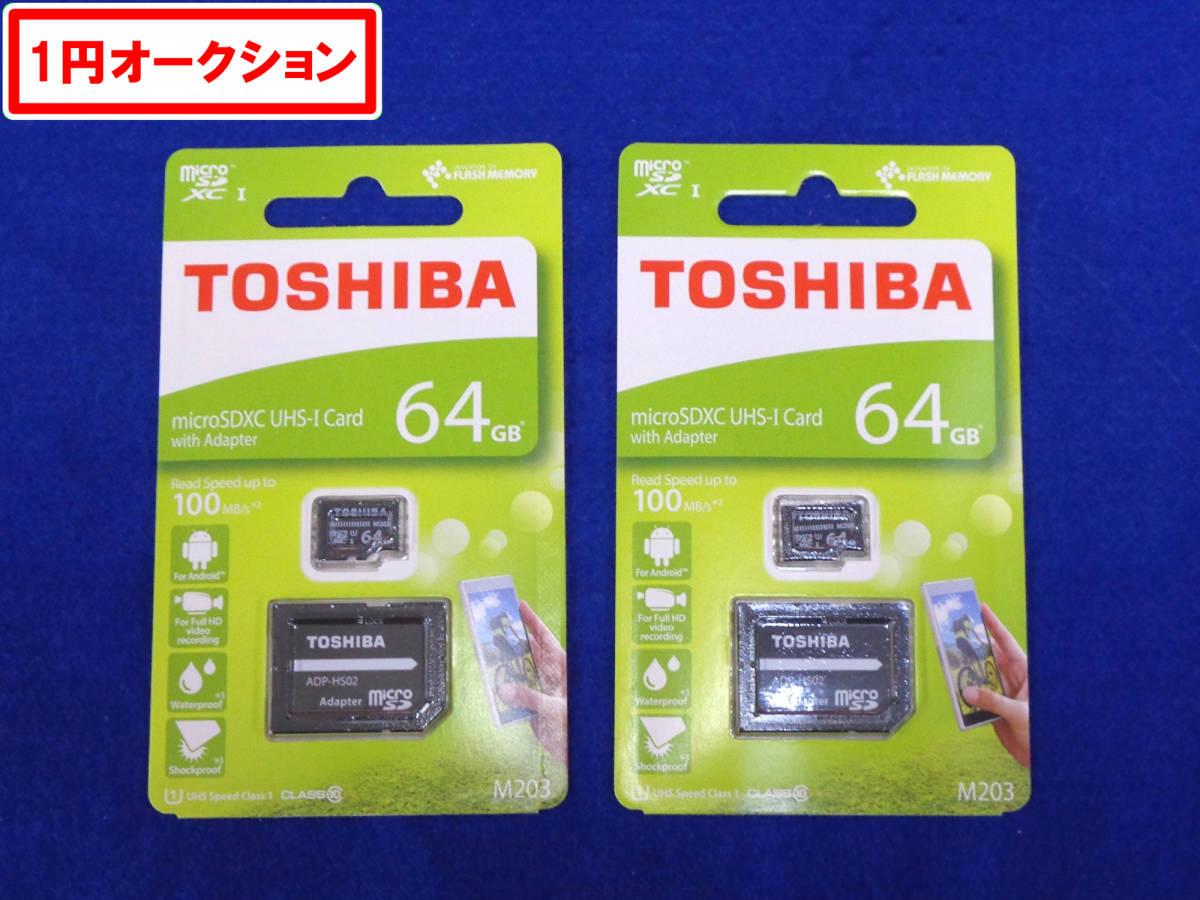 【1円スタート・送料無料】新品未開封品 2枚セット「64GB」TOSHIBA microSDXC 変換アダプタ付き(R:100MB class10 UHS-1 マイクロSD)【SD】