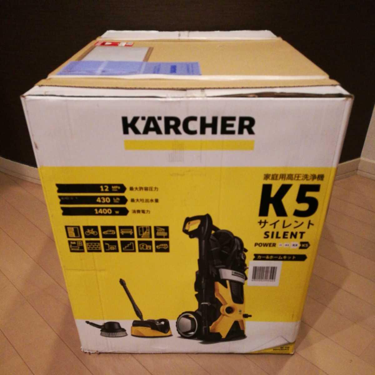 【新品未開封品】西日本用ケルヒャー高圧洗浄機 K5サイレントカー&ホームキット 60Hz メーカー保証有り 2020年2月購入_画像3