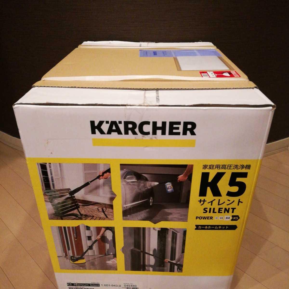 【新品未開封品】西日本用ケルヒャー高圧洗浄機 K5サイレントカー&ホームキット 60Hz メーカー保証有り 2020年2月購入_画像5